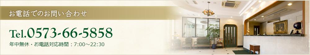 プラザホテル栄 TEL:0573-66-5858